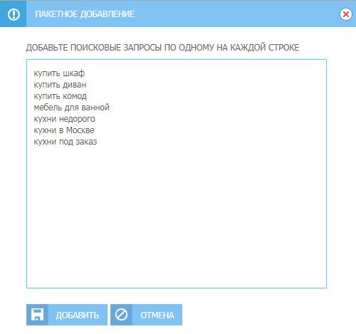 Как правильно добавить запросы для продвижения сайта