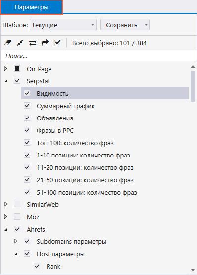 Все параметры поиска дропов в Netpeak Checker
