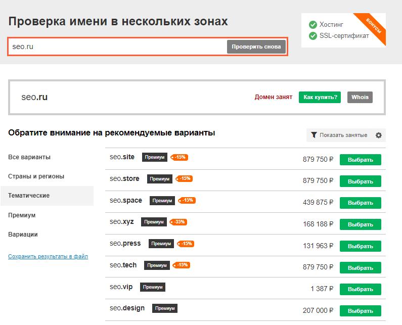 Аукцион доменов Reg.ru