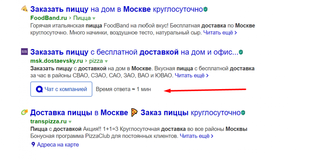Чат с компанией в поиске Яндекса