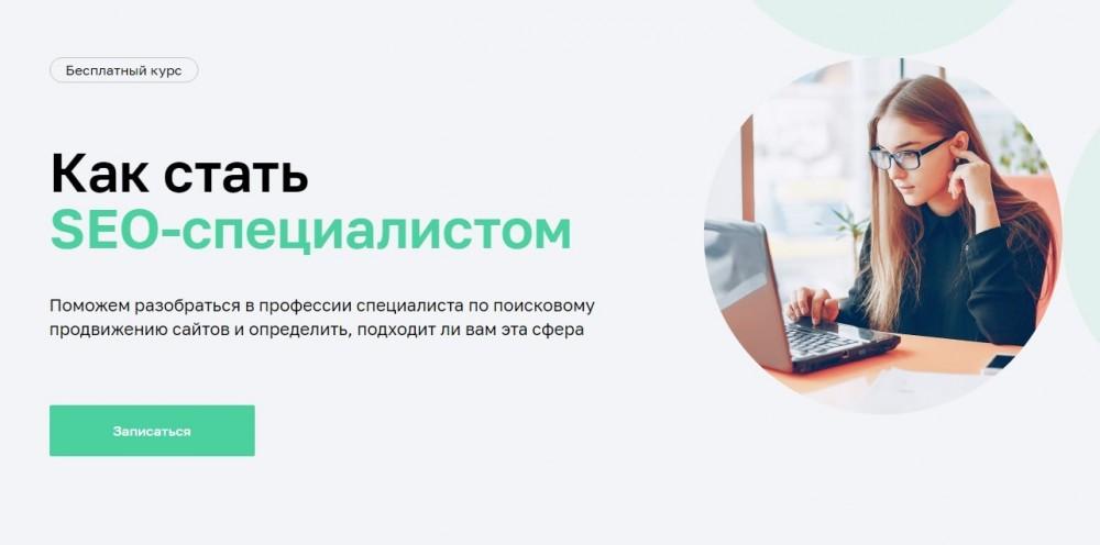 Бесплатный курс как стать SEO-специалистом от Артура Латыпова