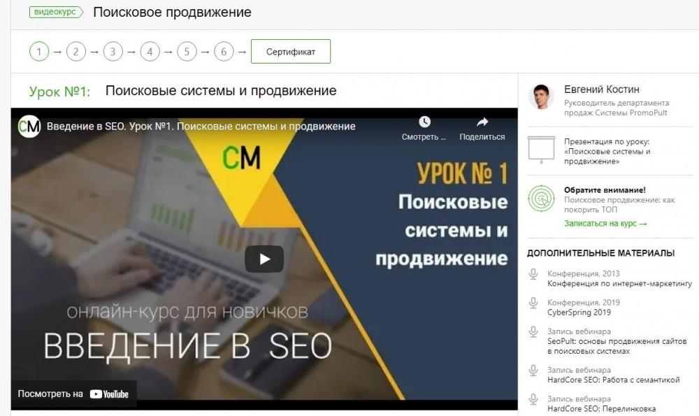 Онлайн курс для новичков ВВЕДЕНИЕ в SEO от Евгения Костина