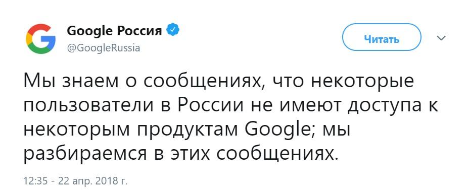 Google в курсе проблемы