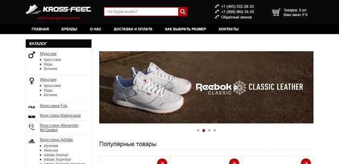Проверка доноров сайта kross-feet.ru в чектраст