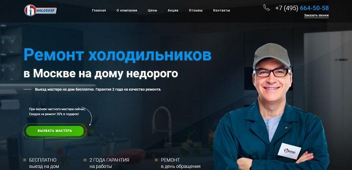 Проверка доноров сайта mholodkof.ru в чектраст