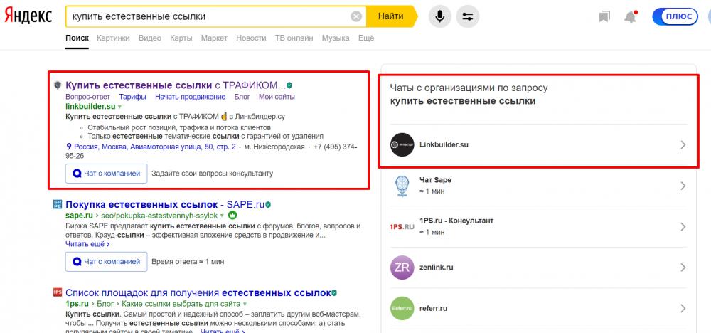 Чаты с организациями по запросу в Яндексе