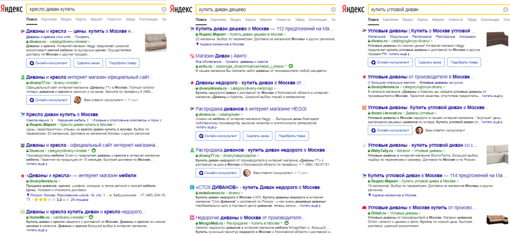 Поисковые запросы с разным интентом