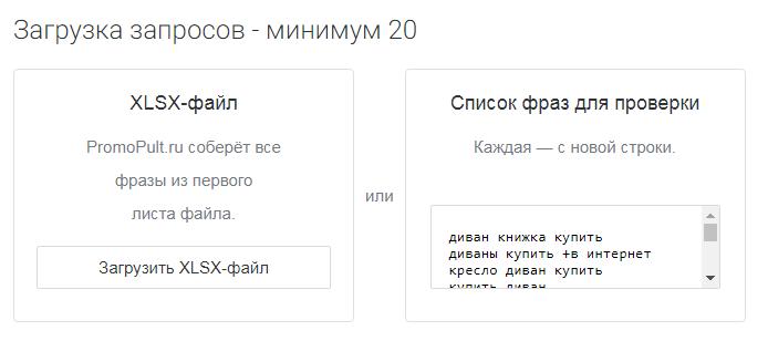 Список запросов для кластеризации