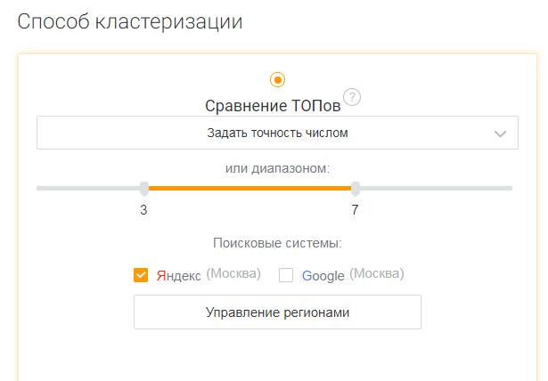 Выбор точности кластеризации запросов