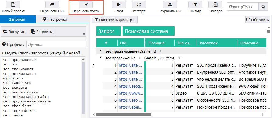 Поиск дроп-доменов в Netpeak Checker