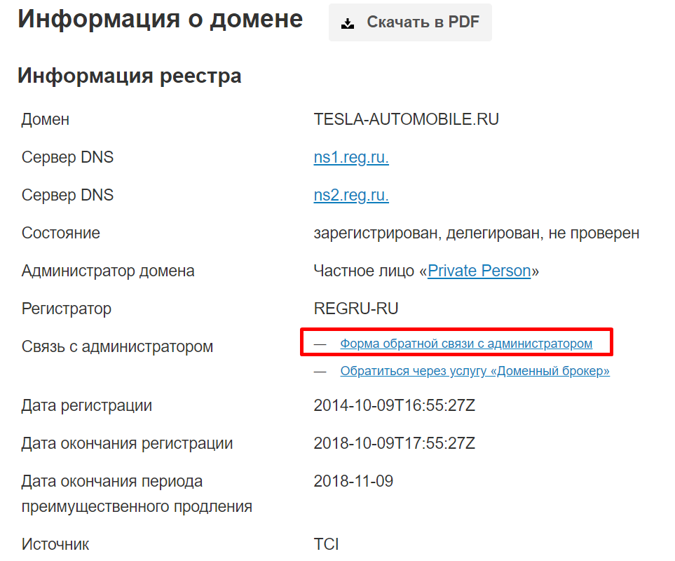 Форма обратной связи с владельцем домена