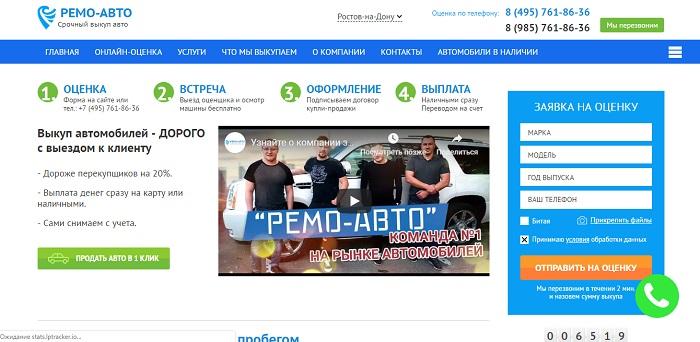 Проверка доноров сайта remo-avto.ru в чектраст