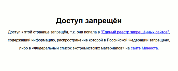 Доступ запрещен РКН