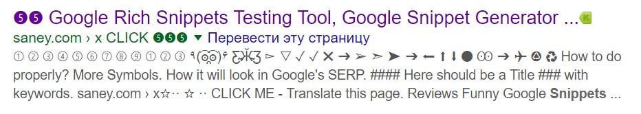 Спецсимволы в Google