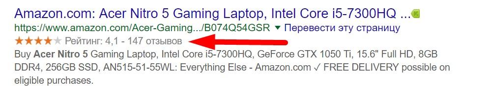 Звездочки в выдаче Google