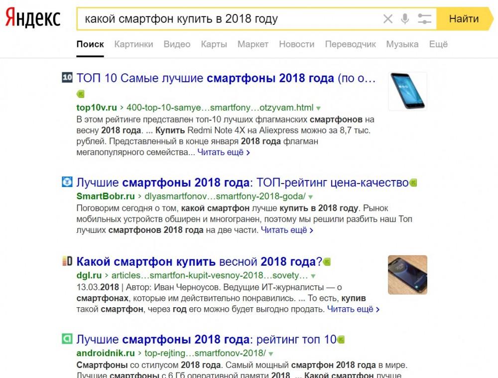 Результаты выдачи в Яндексе по запросу