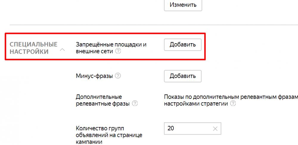Бан сайта в Яндекс.Директ