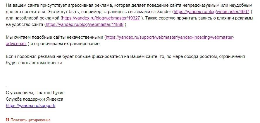 Фильтр на сайт от Яндекса за код кликандера