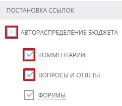 Выбор типов доноров для размещения ссылок