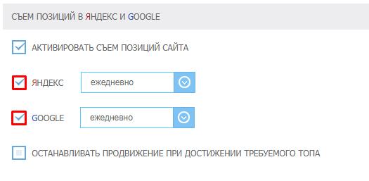 снять позиции сайта в Яндекс и Google