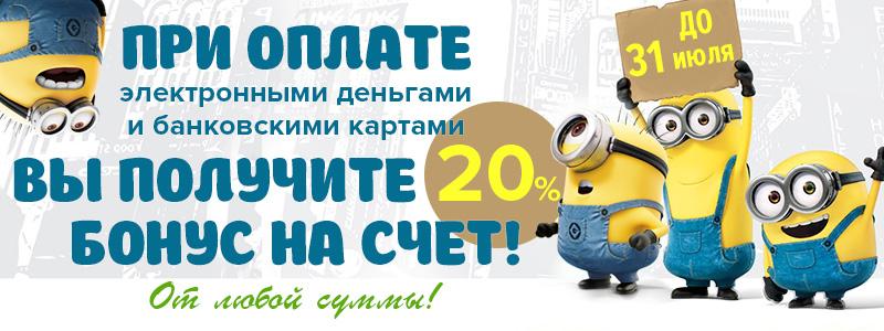20% бонус на счет при пополнении картами и эл. деньгами